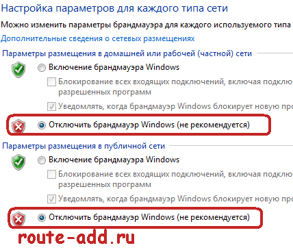 фаерволл windows 192.168.1.1