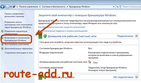 брандмауэр windows 192.168.1.1