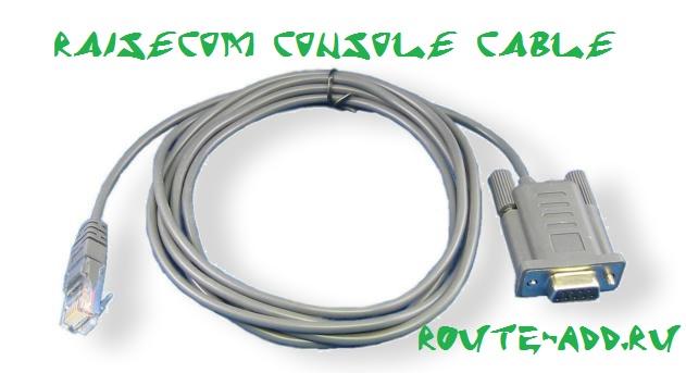 Распиновка консольного COM кабеля RS232 для Raisecom