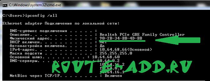 MAC-адрес сетевой карты windows