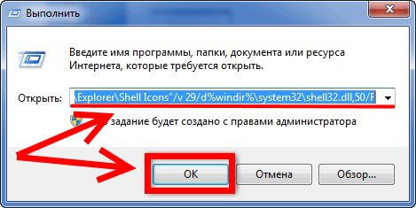 убрать стрелки с ярлыков в Windows