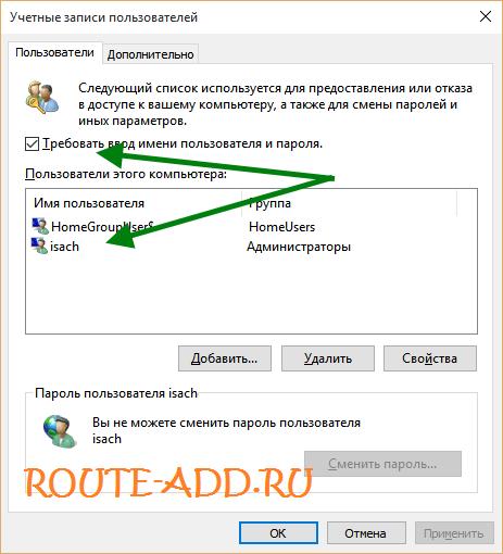 убрать пароль при загрузке в Windows 10
