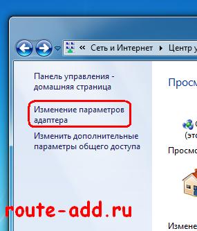 как изменить параметры адаптера windows 7