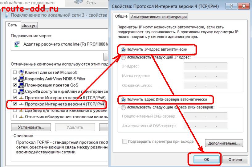 Windows динамический ip адрес